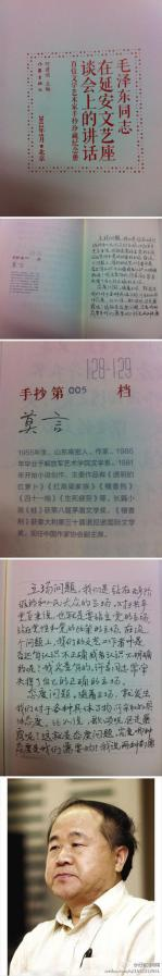 "Mao Zedong, ""Talks at Yen'an Forum on Literature and Art,"" handcopied by 100 Chinese writers and artists and published earlier this year."