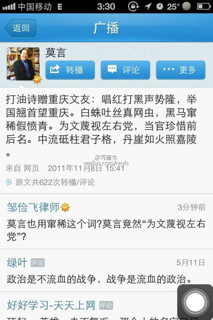 Mo Yan's poem to Bo Xilai, on Tencent Weibo.