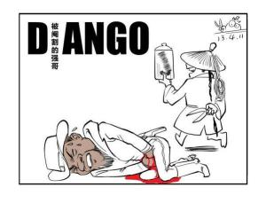 Django castrated by @remonwangxt