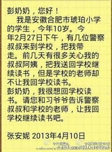 张安妮给彭丽媛的信